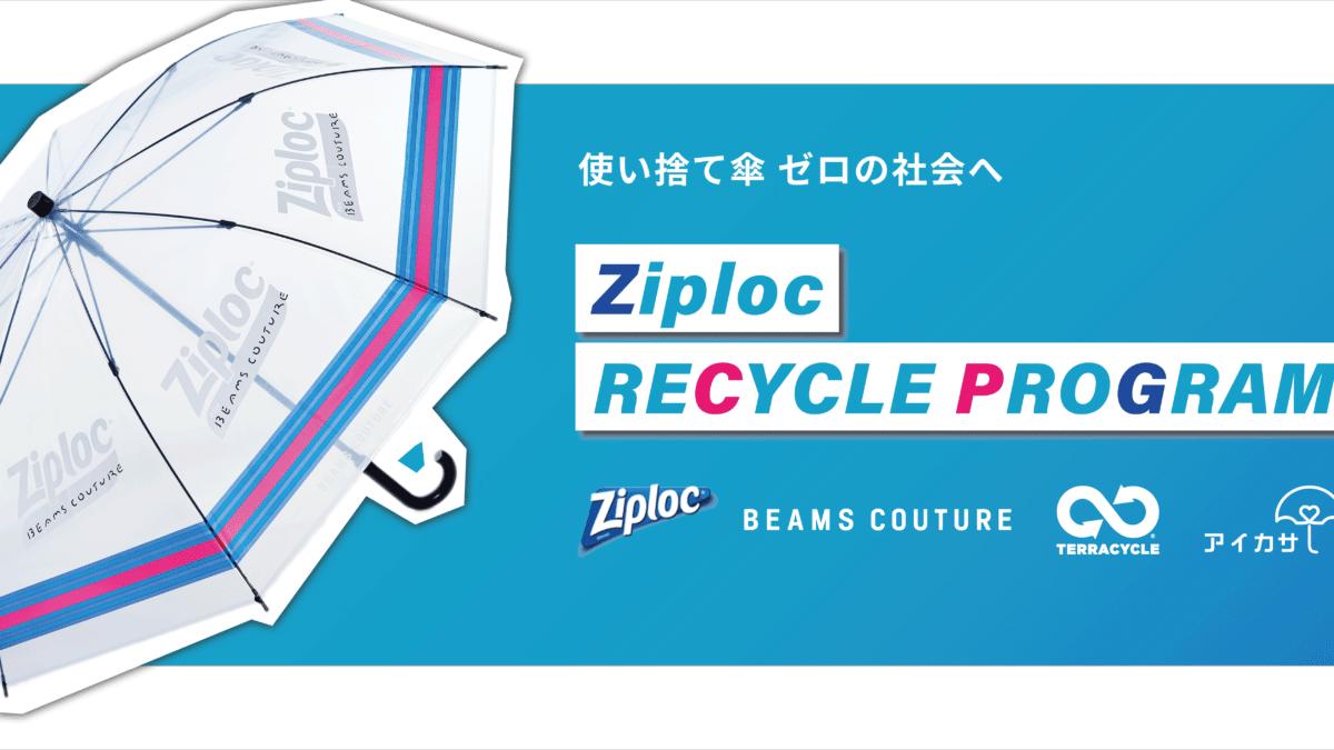 アイカサ、旭化成ホームプロダクツの新規プロジェクト「Ziploc RECYCLE PROGRAM」へ参画