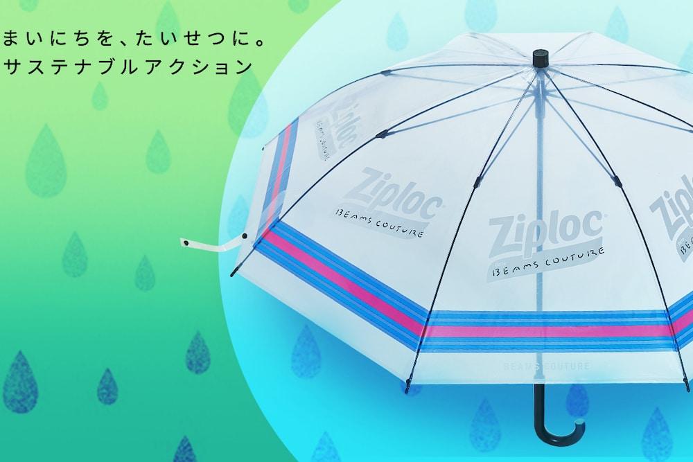 ジップロック®︎をリペアラブルな傘にアップサイクル。アイカサに学ぶサーキュラーエコノミー