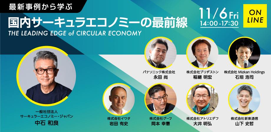 サーキュラーエコノミー・ジャパン、オンラインカンファレンスを11月6日に開催