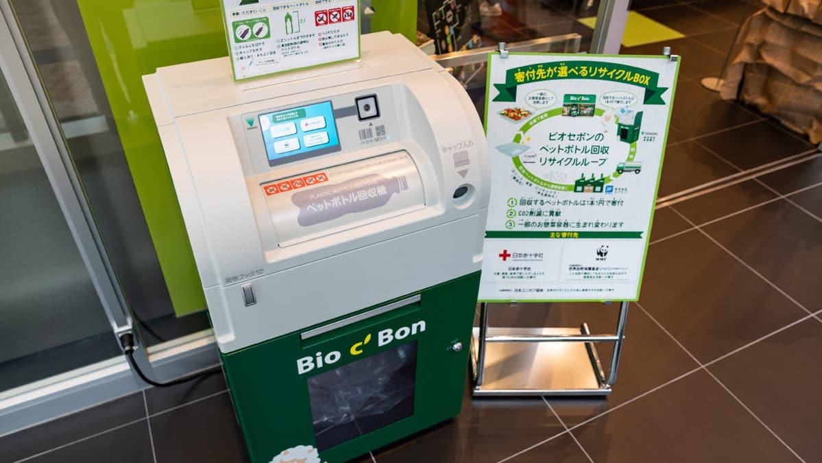 ビオセボン・ジャポン、国内初の寄付先が選べるペットボトル回収機を設置。寄付とリサイクルに貢献