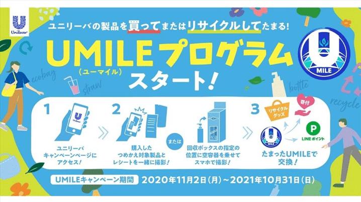 ユニリーバ・ジャパン、プラスチック使用量削減や循環利用を目的とした「UMILE(ユーマイル)プログラム」を開始