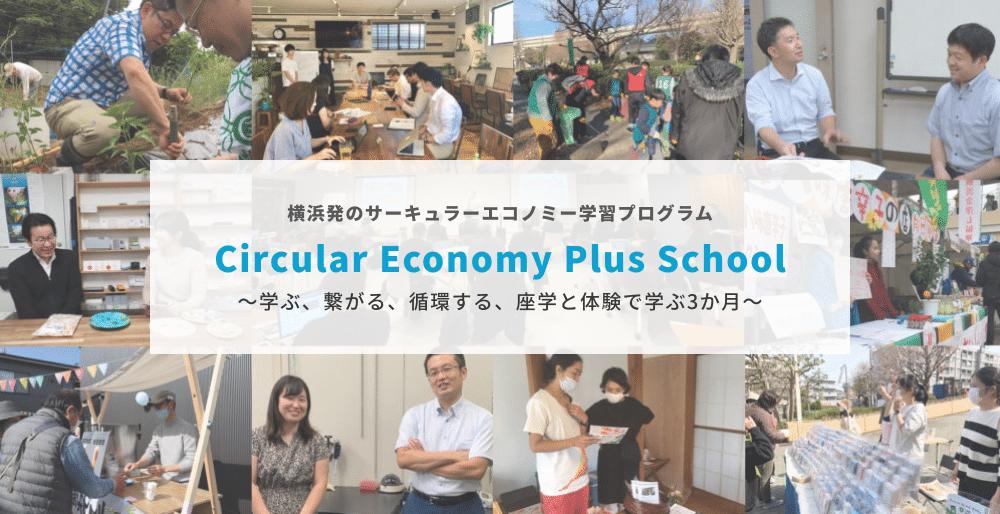 【全12回・3ヶ月】横浜発のサーキュラーエコノミー学習プログラム「Circular Economy Plus School」2021年1月開始