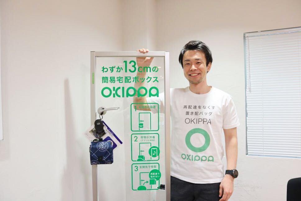 OKIPPAを通じて再配達ゼロを。社会インフラの変革を目指す、日本発ベンチャーのYper