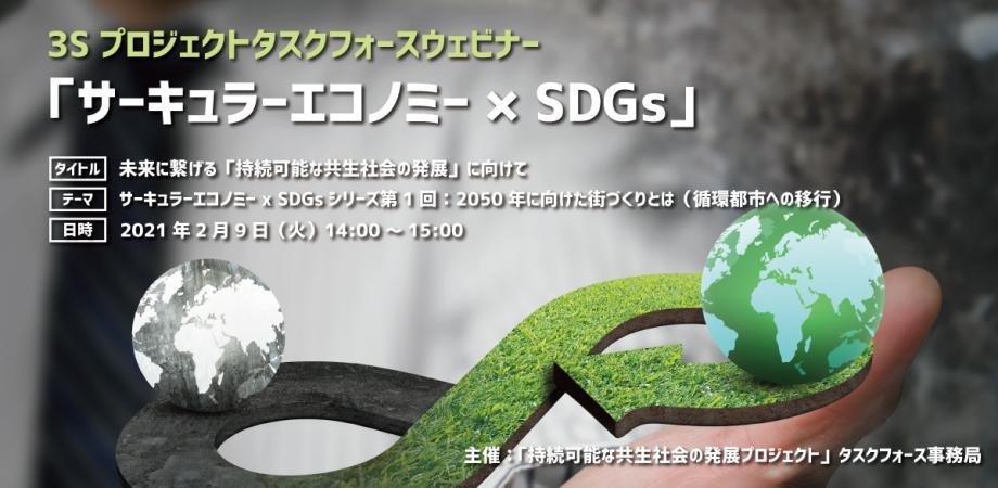 【イベント】サーキュラーエコノミー x SDGsシリーズ第1回:2050年に向けた街づくりとは(循環都市への移行)