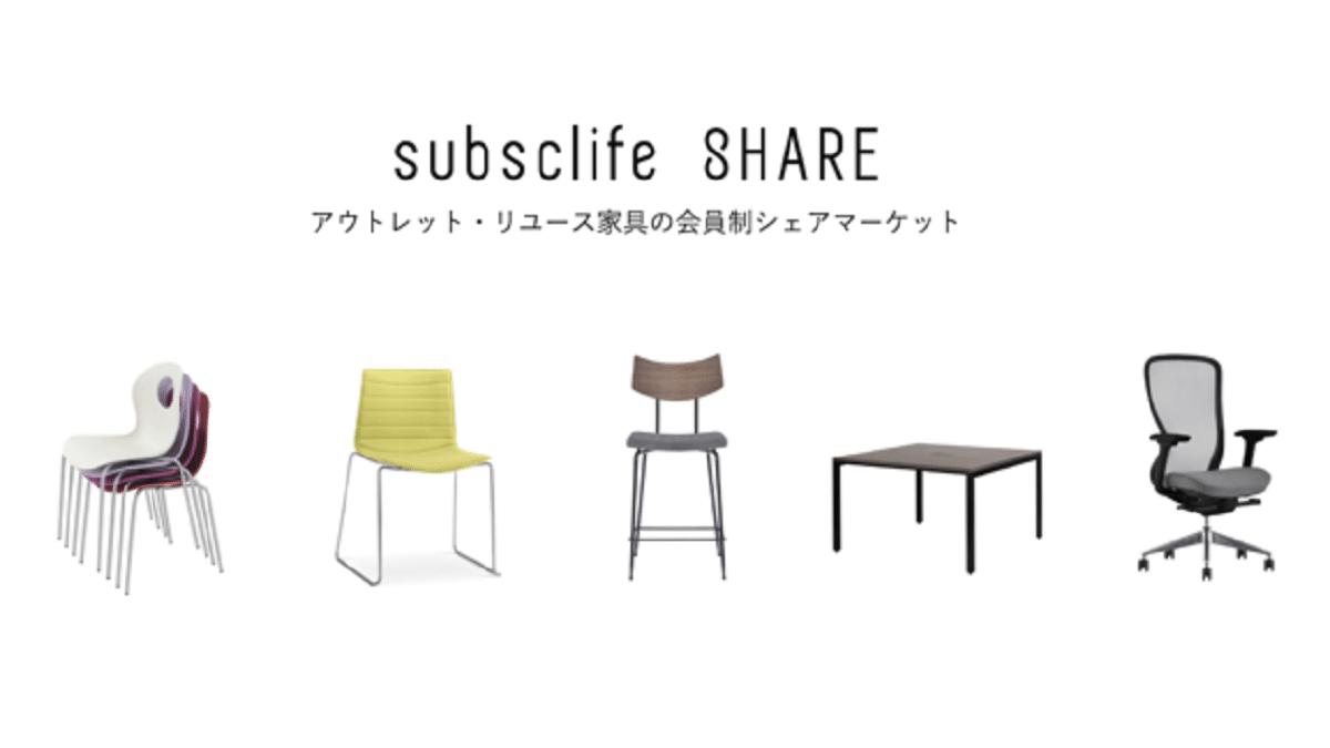 subsclife、アウトレット・リユース家具のシェアマーケットを法人向けに提供開始。収益をメーカーと共有