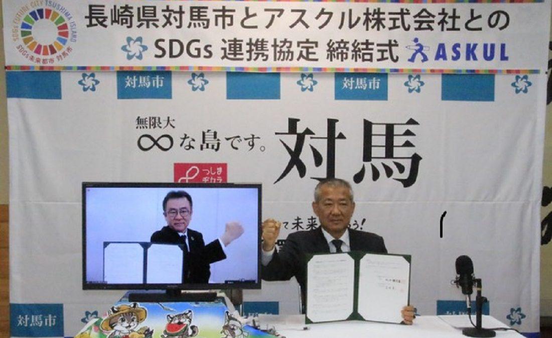 対馬市とアスクル、SDGs連携協定を締結。サーキュラーエコノミー活性化と海洋プラごみ対策を推進