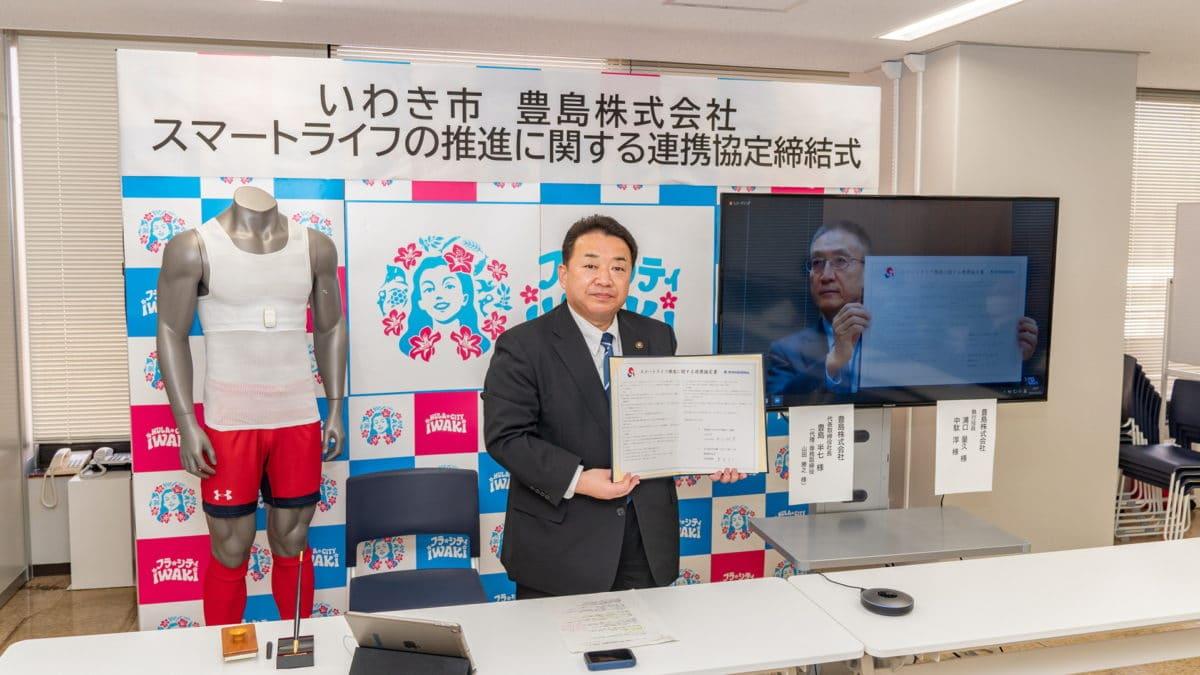 福島県いわき市と豊島、スマートライフの推進に関する連携協定を締結。スマートウェアなどの最先端技術を活用