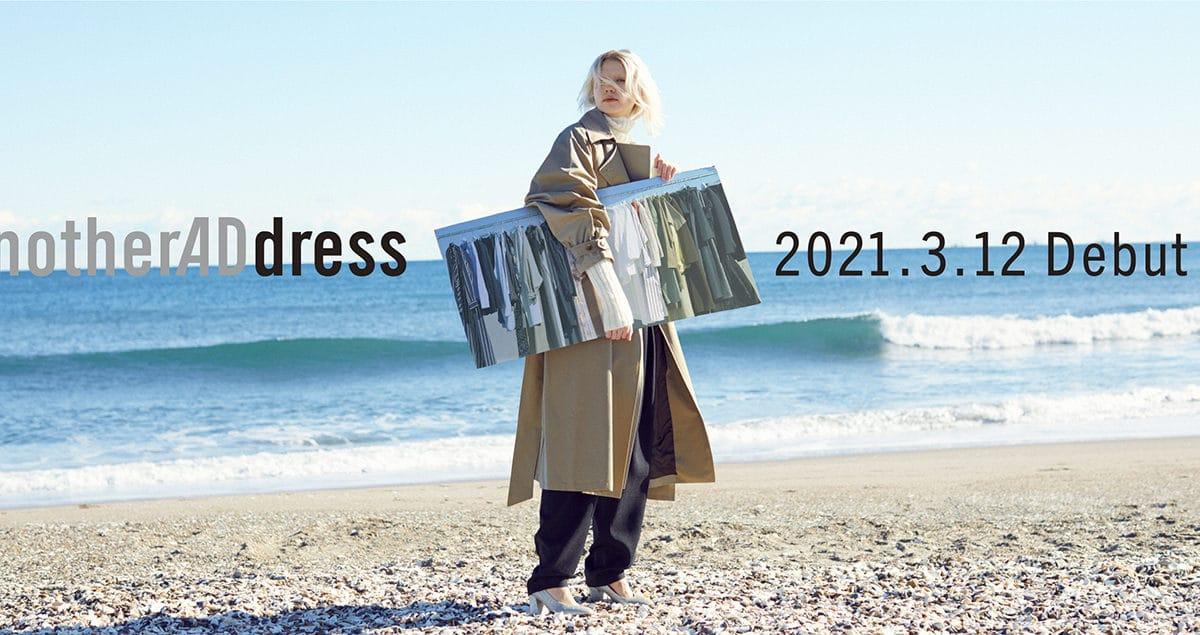 大丸松坂屋百貨店、ファッションサブスクサービスを開始。百貨店構造からの転換を図る