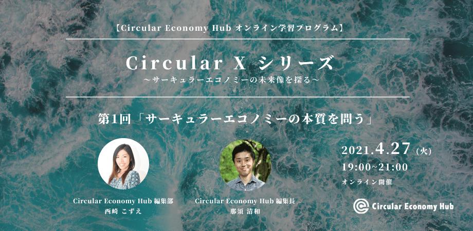 私たちはどのようなサーキュラーエコノミーを目指すのか:Circular X 第1回「サーキュラーエコノミーの本質を問う」イベントレポート