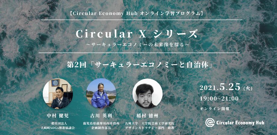多彩なアプローチで、循環型都市への移行を目指す:Circular X 第2回「サーキュラーエコノミーと自治体」イベントレポート