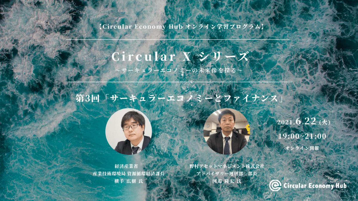 【第3回:6月22日開催】「サーキュラーエコノミーとファイナンス」オンライン学習プログラム Circular X