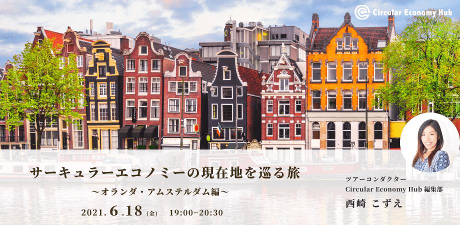 【6/18バーチャルツアー開催】サーキュラーエコノミーの現在地を巡る旅、オランダ・アムステルダム編