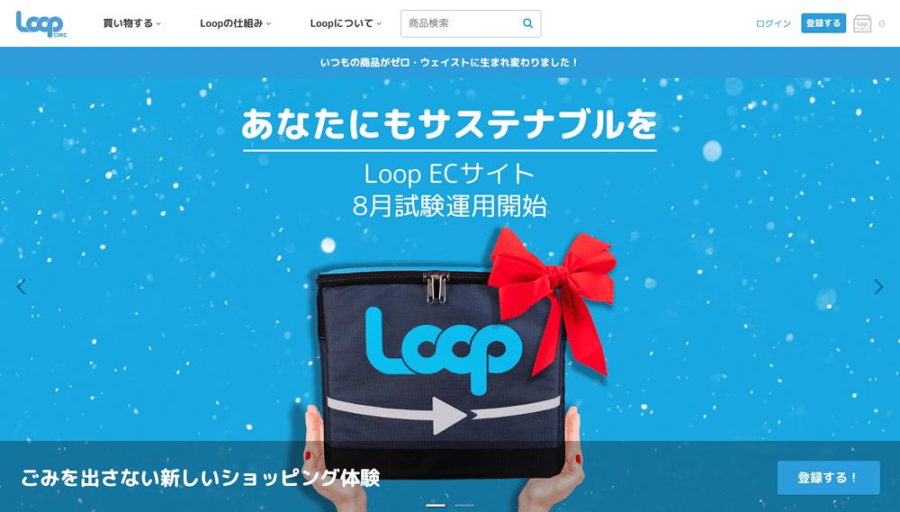 Loop Japan、8月開設ECサイトへの参加希望者を受付開始。5,000世帯が上限