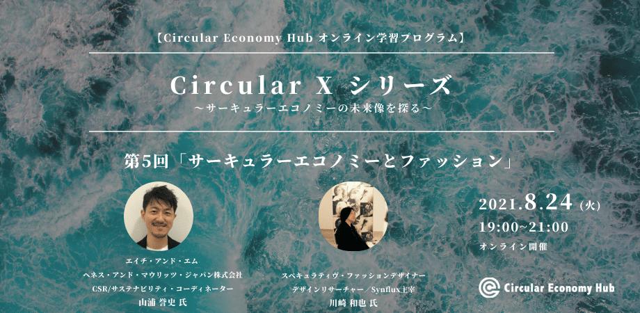 【アーカイブ動画購入可能】【第5回:8月24日開催】「サーキュラーエコノミーとファッション」オンライン学習プログラム Circular X