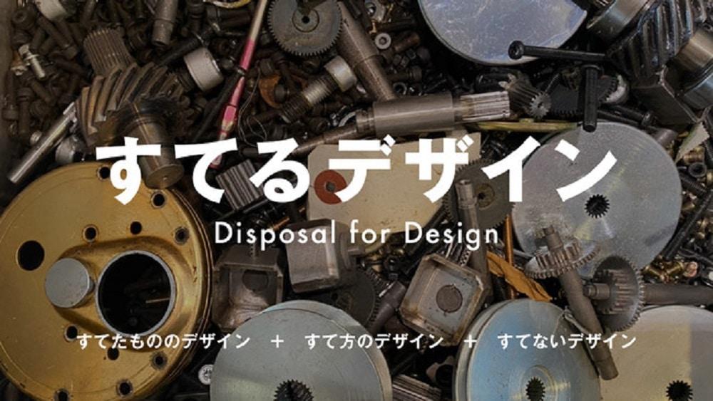 多摩美術大学と企業5社とのプロジェクト「すてるデザイン」が始動。廃棄物を循環させるモデルを推進