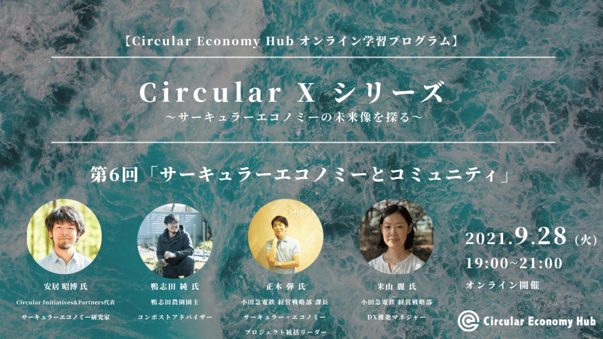 【第6回:9月28日開催】「サーキュラーエコノミーとコミュニティ」オンライン学習プログラム Circular X