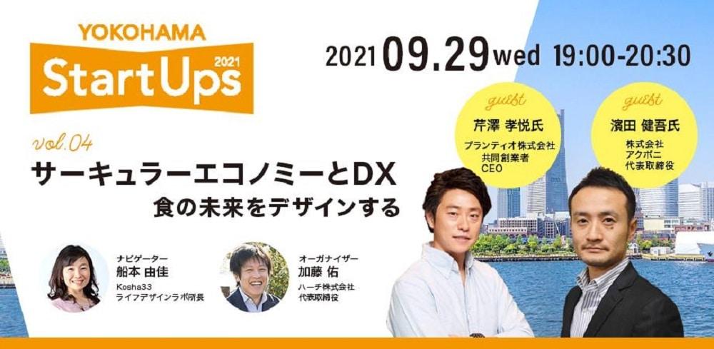 【9/29オンライン開催】Yokohama Startups 2021 Vol.4、「サーキュラ―エコノミーとDX:食の未来をデザインする」