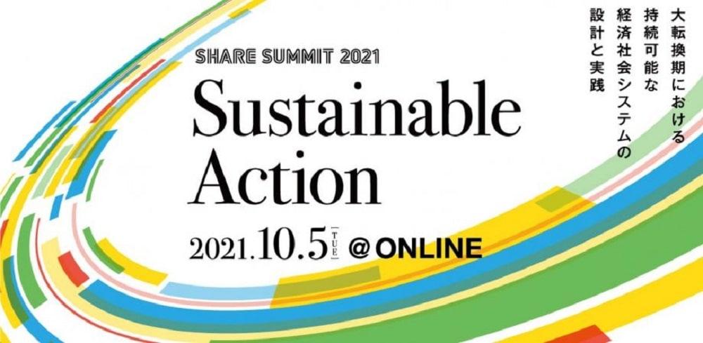 【10/5オンライン開催】SHARE SUMMIT 2021、テーマは「持続可能な経済社会システムの設計と実践」