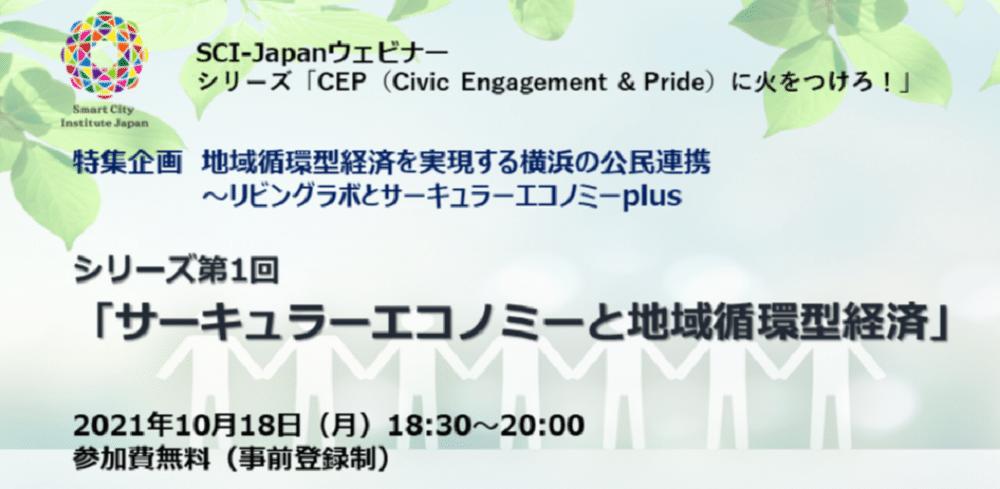 【10/18オンライン開催】一般社団法人スマートシティ・インスティテュート主催「サーキュラーエコノミーと地域循環型経済」開催
