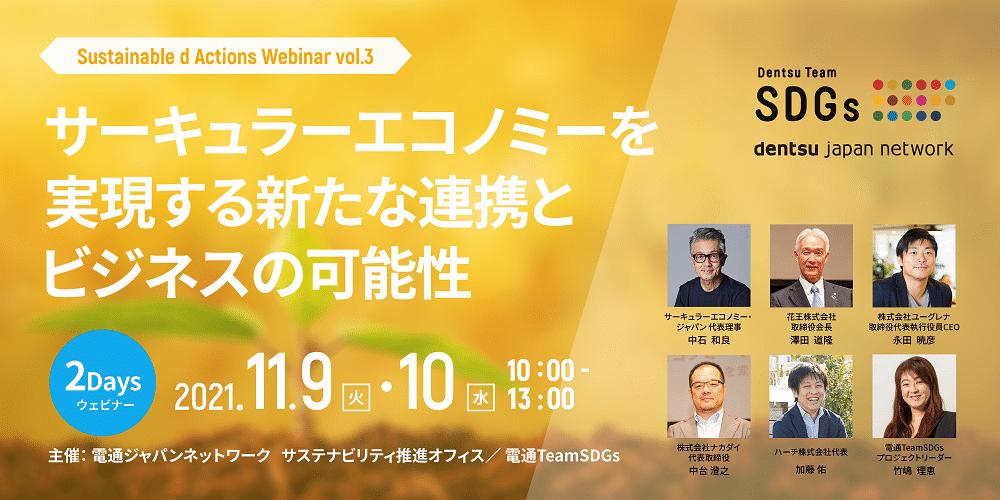 【11/9・10オンライン開催】電通ジャパンネットワーク主催「サーキュラーエコノミーを実現する新たな連携とビジネスの可能性」