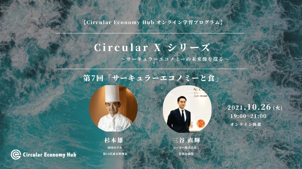 【第7回:10月26日開催】「サーキュラーエコノミーと食」オンライン学習プログラム Circular X